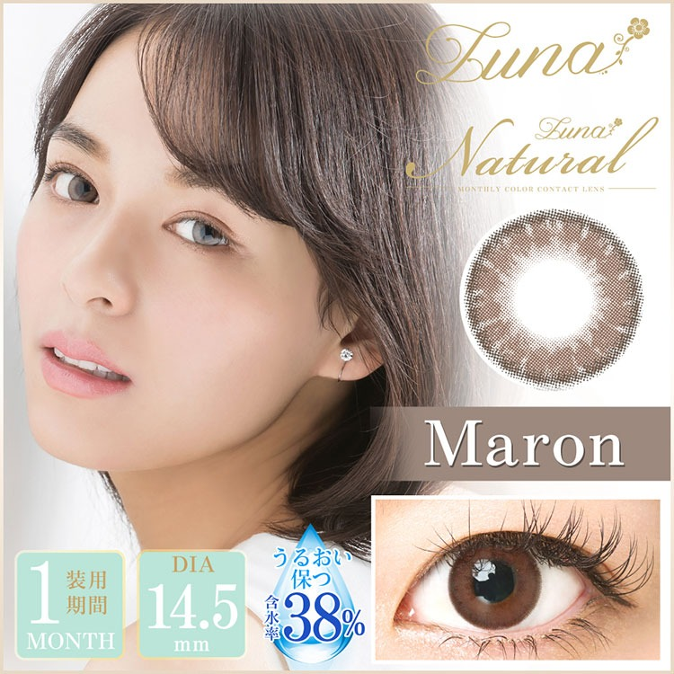 EOS Luna Natural Maron brown colored contact lenses cosplay lenses, circle lenses, colored contacts, costume lenses, natural lenses