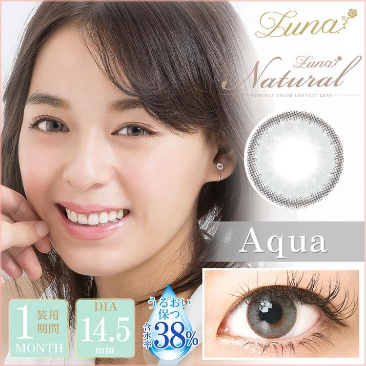 EOS Luna Natural aqua gray colored contact lenses cosplay lenses, circle lenses, colored contacts, costume lenses, natural lenses